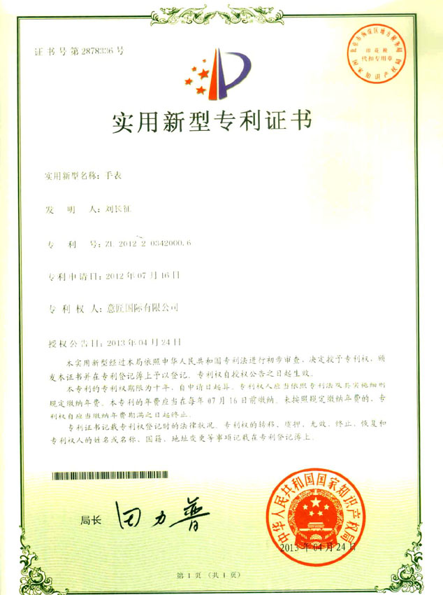 china-utility-model-patent-zl2012-2-0342000.6