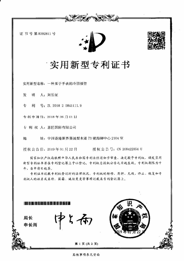 china-utility-model-patent-zl2018-2-0841111-9